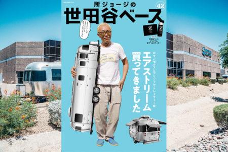 【新刊情報】所さんがエアストリーム買ったんですって!/ 所さんの世田谷ベース vol.42