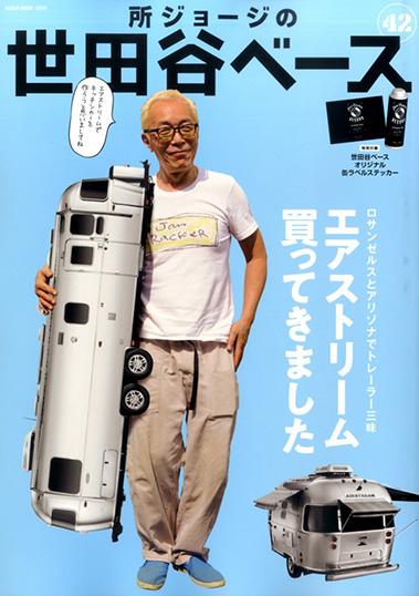 世田谷ベース vol.42