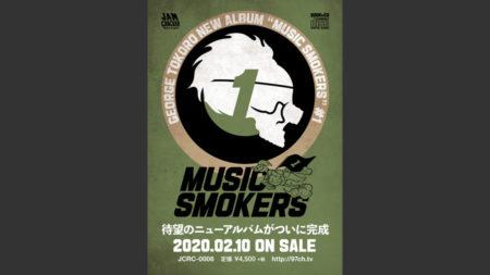 【本日発売】毎日を唄う。所さんの最新CDアルバム『MUSIC SMOKERS』
