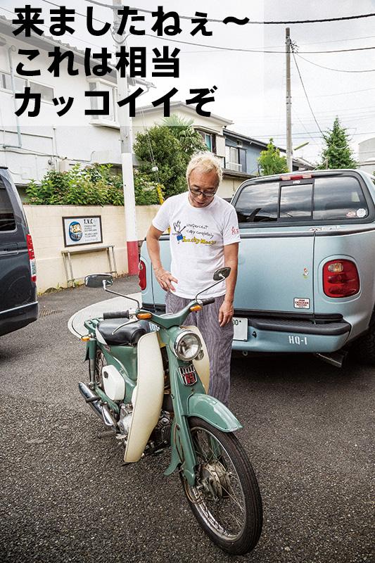 スーパーカブが 世田谷にやってきた!!