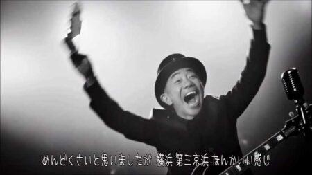 最近の唄392 パシフィコ横浜 / 所ジョージ