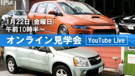 【チャリティーオークション】ファミリーコブラとエキノックスの『現車確認の会』を開催!