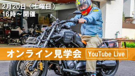 【チャリティーオークション】 所さんの「HONDA DN-01 NAKED」の『現車確認の会』開催決定!