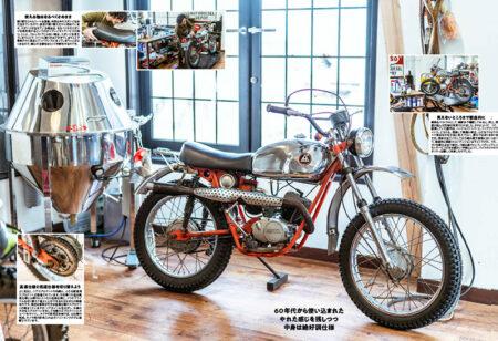所さんの「2ストカスタム最前線」ビンテージバイクの魅力に迫る!